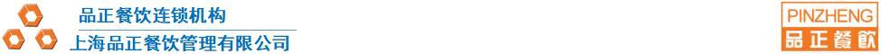 食堂承包商|品正餐饮 Logo