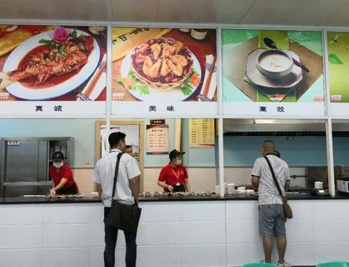 恭贺我司与杭州江东新材料达成工厂食堂承包